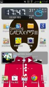 Galaxy S III Olympic Edition