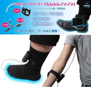 USB Foot Cooler